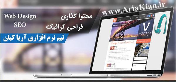 وبسایت خبری