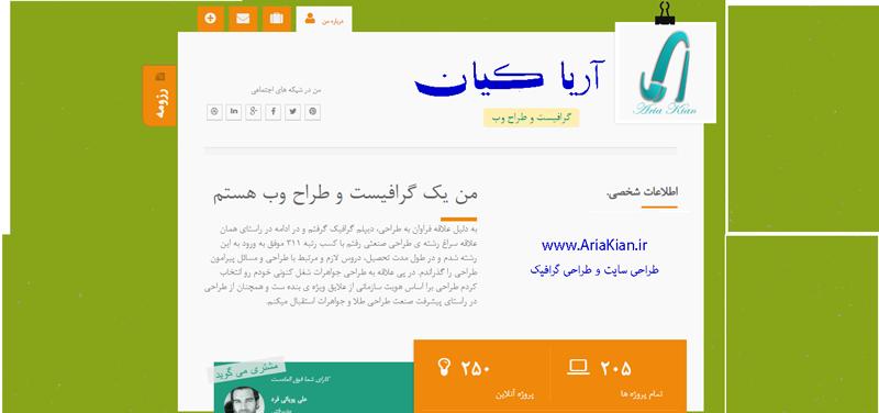 طراحی وبسایت شخصی در کرج