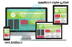 شرکت طراحی سایت در عظیمیه | طراحی سایت ارزان ، حرفه ای ، سریع