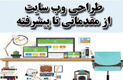 طراحی سایت ارزان در مارلیک