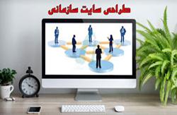 طراحی سایت دولتی | طراحی سایت سازمانی