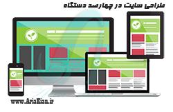 شرکت طراحی سایت در چهارصد دستگاه | طراحی سایت ارزان ، حرفه ای ، سریع