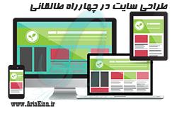 طراحی سایت در چهارراه طالقانی