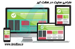 طراحی سایت در هفت تیر
