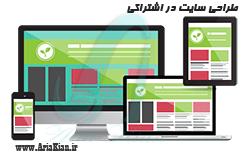 شرکت طراحی سایت در اشتراکی | طراحی سایت ارزان ، حرفه ای ، سریع