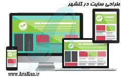 شرکت طراحی سایت در گلشهر | طراحی سایت ارزان ، حرفه ای ، سریع
