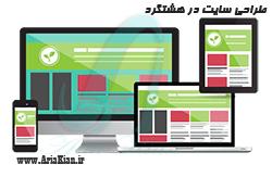 شرکت طراحی سایت در هشتگرد | طراحی سایت ارزان ، حرفه ای ، سریع