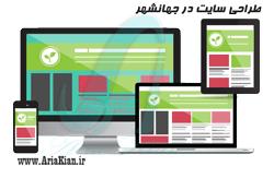 شرکت طراحی سایت در جهانشهر : فوری، ارزان ، حرفه ای