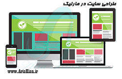 طراحی سایت در مارلیک