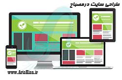 شرکت طراحی سایت در مصباح | طراحی سایت ارزان ، حرفه ای ، سریع