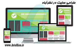 شرکت طراحی سایت در نظرآباد | طراحی سایت ارزان ، حرفه ای ، سریع