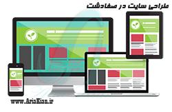 شرکت طراحی سایت در صفادشت | طراحی سایت ارزان ، حرفه ای ، سریع