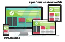 شرکت طراحی سایت در میدان سپاه | طراحی سایت ارزان ، حرفه ای ، سریع
