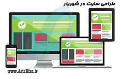 شرکت طراحی سایت در شهریار | طراحی سایت ارزان ، حرفه ای ، سریع
