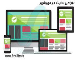 شرکت طراحی سایت در مهرشهر | طراحی سایت ارزان ، حرفه ای ، سریع